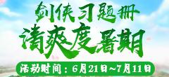 剑侠习题册,清爽度暑期